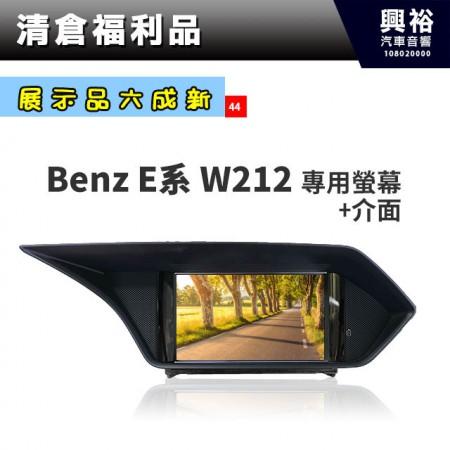 (44)【展示品六成新】BENZ E系W212 專用7吋螢幕+介面*