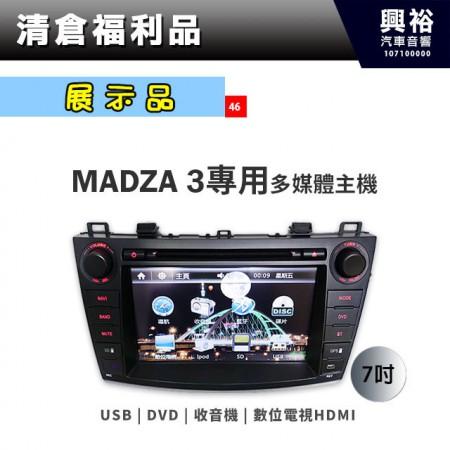 (46)【展示機】2010~16年MAZDA 3專用多媒體螢幕主機*