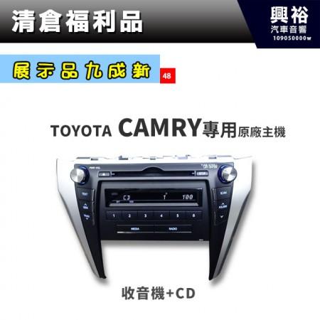 (48)【展示品九成新】2012~14年TOYOTA CAMRY專用原廠螢幕主機*CD+收音機