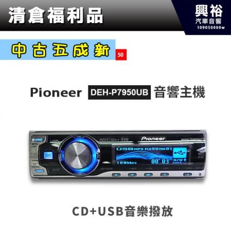 (50)【中古五成新】Pioneer DEH-P7950UB 音響主機*收音機+CD+USB音樂