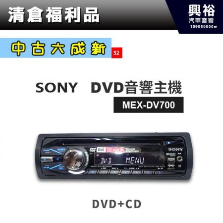 (52)【中古六成新】SONY MEX-DV700 音響主機*DVD+CD