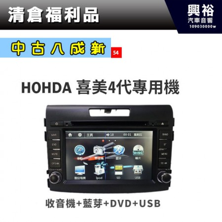 (54)【中古八成新】HONDA 喜美4代專用螢幕主機*DVD+藍芽+收音機