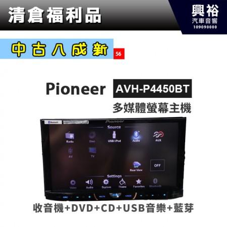 (56)【中古八成新】Pioneer AVH-P4450BT 7吋DVD螢幕主機*收音機+USB+DVD+藍芽