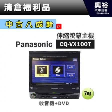 (57)【中古八成新】 PANASONIC國際牌CQ-VX100T 7吋伸縮螢幕主機*收音機+DVD