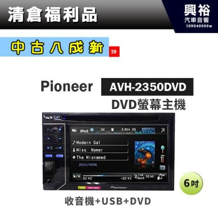 (59)【中古八成新】Pioneer AVH-2350DVD 6吋DVD螢幕主機*收音機+USB+DVD