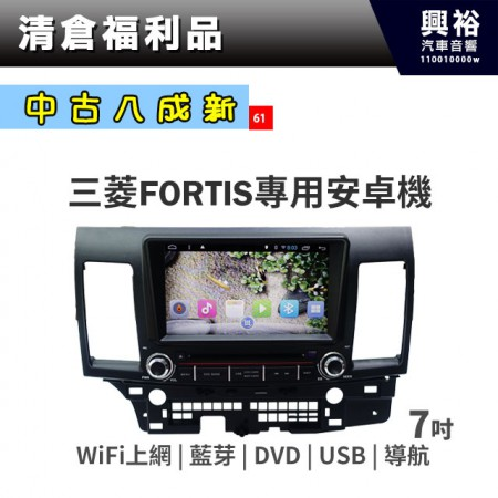 (61)【中古8成新】2007~16年三菱FORTIS專用 7吋安卓多媒體主機*WiFi上網+藍芽+DVD+USB+導航
