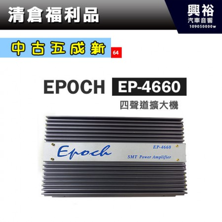 (64)【中古五成新】EPOCH 四聲道擴大機 EP-4660