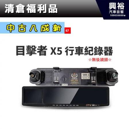 (67)【中古八成新】目擊者X5行車紀錄器*無後鏡頭
