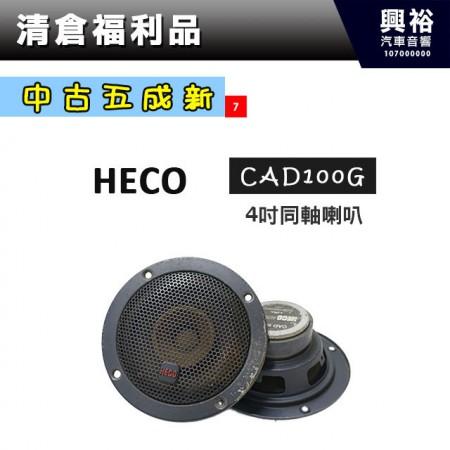 (7)【中古五成新】HECO 4吋同軸喇叭CAD100G*
