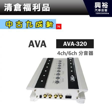 (76)【中古九成新】AVA 4ch/6ch 分音器 AVA-320