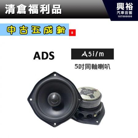 (8)【中古五成新】ADS 5吋同軸喇叭A5i/m*