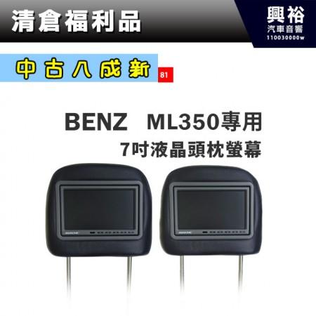 (81)【中古八成新】BENZ ML350專用7吋液晶頭枕螢幕*2顆