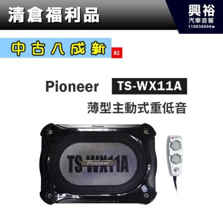 (82)【中古八成新】Pioneer先鋒 薄型主動式重低音TS-WX11A