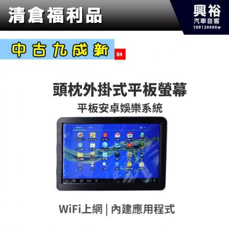 (84)【中古九成新】頭枕外掛式平板螢幕*安卓影音娛樂系統+應用程式+WiFi上網