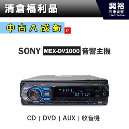 (87)【中古八成新】SONY前置單片CD/DVD/AUX 汽車音響CD主機MEX-DV1000