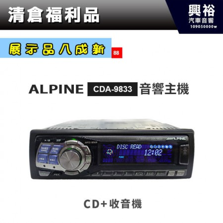 (88)【展示品八成新】ALPINE CDA-9833音響主機*CD+收音機
