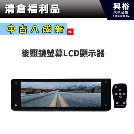 (98)【中古八成新】後照鏡螢幕LCD顯示器