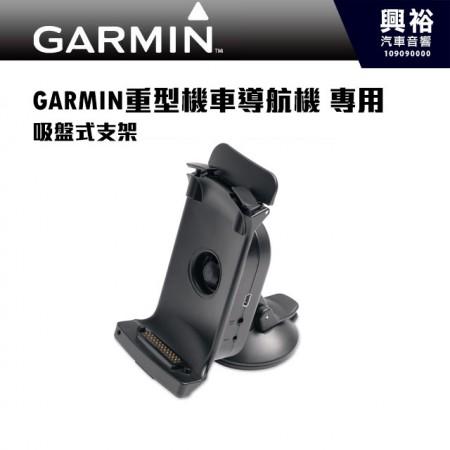 【GARMIN】重型機車導航機專用 吸盤式支架
