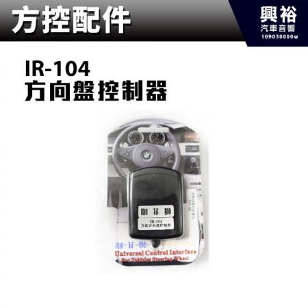 【CarInterFace】通用型 方向盤控制器IR-104 *公司貨