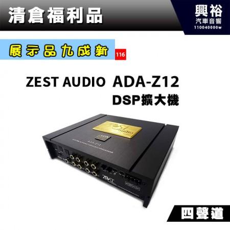 (116)【展示品九成新】ZEST AUDIO ADA-Z12 四聲道DSP擴大機 高階版