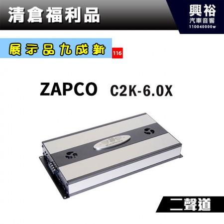 (116)【展示品九成新】ZAPCO C2K-6.0X 2聲道擴大器