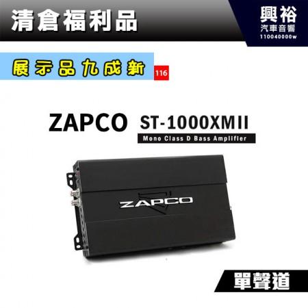 (116)【展示品九成新】ZAPCO ST-1000XMII 單聲道D類擴大機
