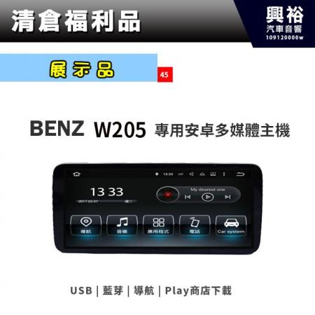 (45)【展示品】專車專款 2015~2018年BENZ W205專用10.25吋無碟安卓機*USB+藍芽+導航+安卓+可插SIM卡