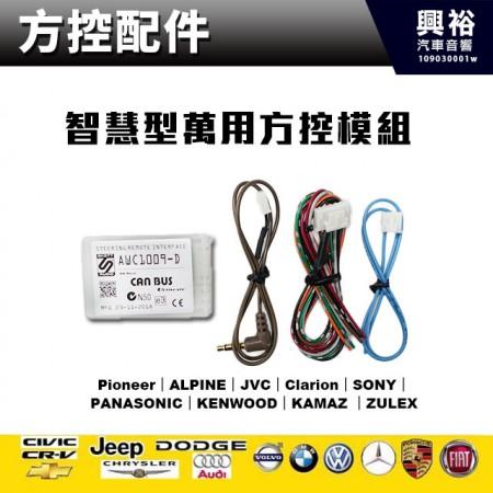 【智慧萬用方控模組】方向盤直接控制車上音響主機*可裝亞洲及歐洲車(一般/CAN BUS)