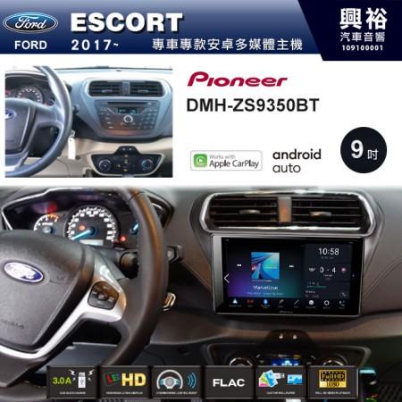 (無現貨需預購)【PIONEER】2017~年ESCORT專用 先鋒DMH-ZS9350BT 9吋 藍芽觸控螢幕主機 *WiFi+Apple無線CarPlay+Android Auto