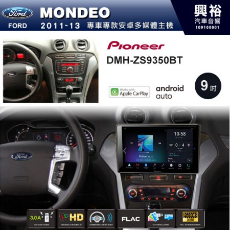 (無現貨需預購)【PIONEER】2011~13年MONDEO專用 先鋒DMH-ZS9350BT 9吋 藍芽觸控螢幕主機 *WiFi+Apple無線CarPlay+Android Auto