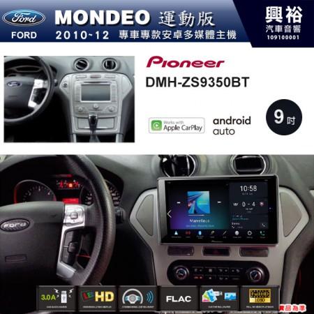 (無現貨需預購)【PIONEER】2010~12年MONDEO 運動版專用 先鋒DMH-ZS9350BT 9吋 藍芽觸控螢幕主機 *WiFi+Apple無線CarPlay+Android Auto