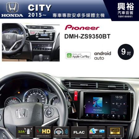 【PIONEER】2015~年CITY專用 先鋒DMH-ZS9350BT 9吋 藍芽觸控螢幕主機 *WiFi+Apple無線CarPlay+Android Auto
