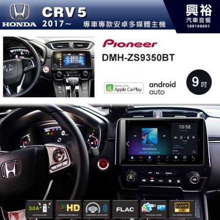 【PIONEER】2017~19年CRV5專用 先鋒DMH-ZS9350BT 9吋 藍芽觸控螢幕主機 *WiFi+Apple無線CarPlay+Android Auto