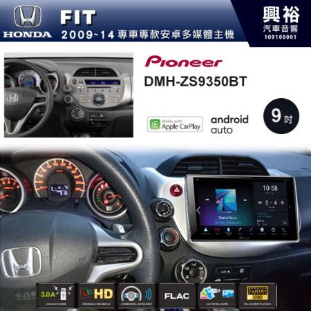 【PIONEER】2009~14年FIT專用 先鋒DMH-ZS9350BT 9吋 藍芽觸控螢幕主機 *WiFi+Apple無線CarPlay+Android Auto