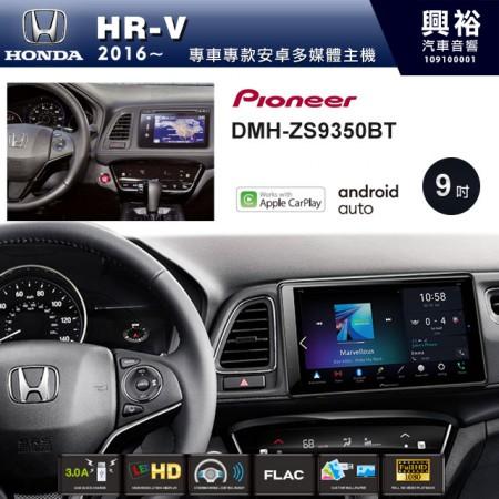 【PIONEER】2016~20年HR-V專用 先鋒DMH-ZS9350BT 9吋 藍芽觸控螢幕主機 *WiFi+Apple無線CarPlay+Android Auto