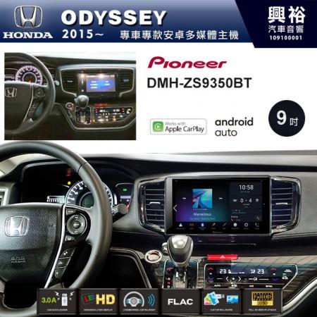 【PIONEER】2015~20年ODYSSEY專用 先鋒DMH-ZS9350BT 9吋 藍芽觸控螢幕主機 *WiFi+Apple無線CarPlay+Android Auto