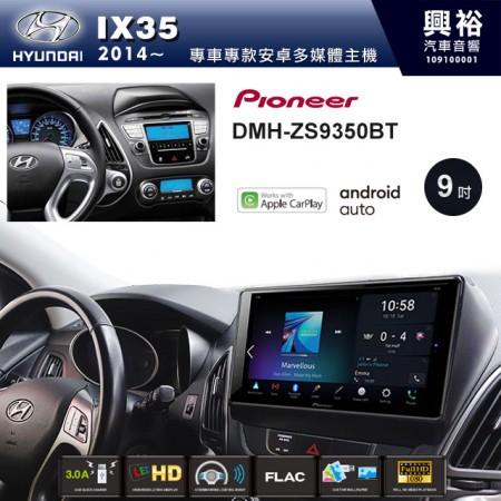 (無現貨需預購)【PIONEER】2014~20年IX35專用 先鋒DMH-ZS9350BT 9吋 藍芽觸控螢幕主機 *WiFi+Apple無線CarPlay+Android Auto