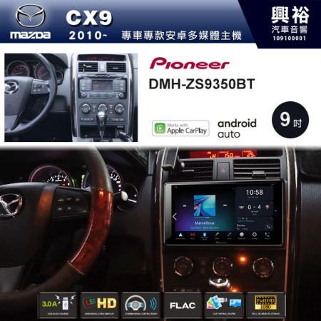 【PIONEER】2010年CX9專用 先鋒DMH-ZS9350BT 9吋 藍芽觸控螢幕主機 *WiFi+Apple無線CarPlay+Android Auto