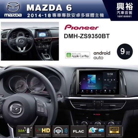 【PIONEER】2014~18年 MAZDA6專用 先鋒DMH-ZS9350BT 9吋 藍芽觸控螢幕主機 *WiFi+Apple無線CarPlay+Android Auto