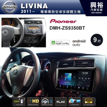 【PIONEER】2011~年LIVINA專用 先鋒DMH-ZS9350BT 9吋 藍芽觸控螢幕主機 *WiFi+Apple無線CarPlay+Android Auto