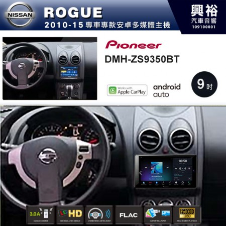 【PIONEER】2010-15年 NISSAN ROGUE專用 先鋒DMH-ZS9350BT 9吋 藍芽觸控螢幕主機 *WiFi+Apple無線CarPlay+Android Auto