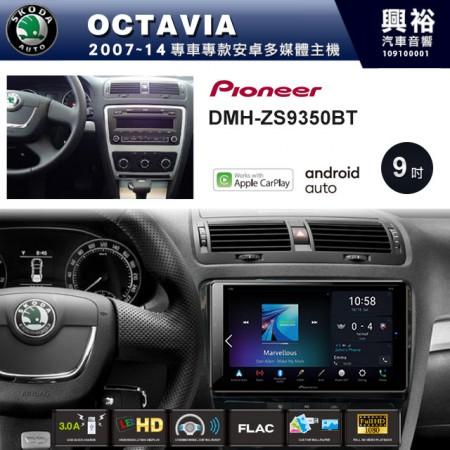 (無現貨需預購)【PIONEER】2007~14年OCTAVIA專用 先鋒DMH-ZS9350BT 9吋 藍芽觸控螢幕主機 *WiFi+Apple無線CarPlay+Android Auto