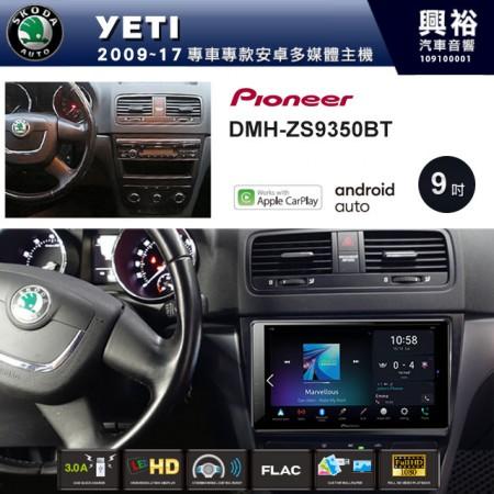 【PIONEER】2009~17年 YETI專用 先鋒DMH-ZS9350BT 9吋 藍芽觸控螢幕主機 *WiFi+Apple無線CarPlay+Android Auto