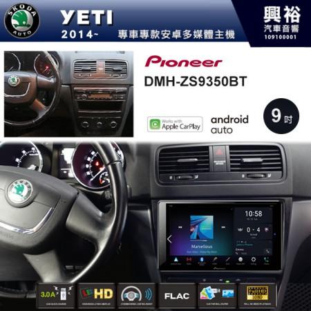 【PIONEER】2014~年YETI專用 先鋒DMH-ZS9350BT 9吋 藍芽觸控螢幕主機 *WiFi+Apple無線CarPlay+Android Auto