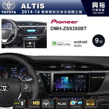 【PIONEER】2014~16年ALTIS專用 先鋒DMH-ZS9350BT 9吋 藍芽觸控螢幕主機 *WiFi+Apple無線CarPlay+Android Auto