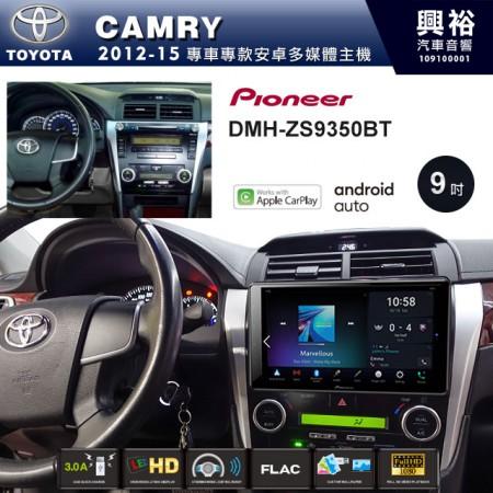 【PIONEER】2012~2014年CAMRY專用 先鋒DMH-ZS9350BT 9吋 藍芽觸控螢幕主機 *WiFi+Apple無線CarPlay+Android Auto