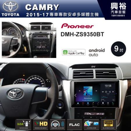 【PIONEER】2015~2017年CAMRY專用 先鋒DMH-ZS9350BT 9吋 藍芽觸控螢幕主機 *WiFi+Apple無線CarPlay+Android Auto