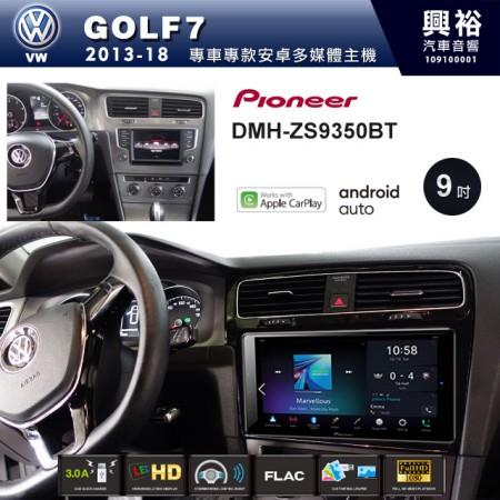 【PIONEER】2013~18年GOLF7專用 先鋒DMH-ZS9350BT 9吋 藍芽觸控螢幕主機 *WiFi+Apple無線CarPlay+Android Auto
