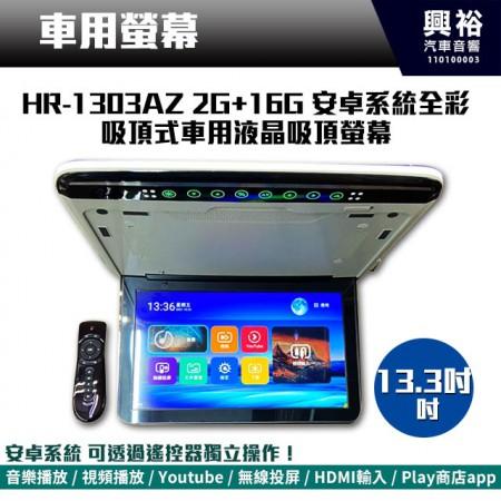 【吸頂螢幕】13.3吋 安卓系統全彩吸頂式車用液晶吸頂螢幕*2+16G*可連網 遙控操作 線上TV*保固一年*公司貨