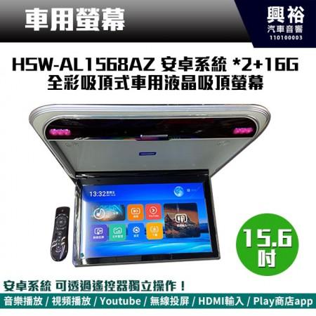 【吸頂螢幕】15.6吋 安卓系統全彩吸頂式車用液晶吸頂螢幕*2+16G*可連網 遙控操作 線上TV*保固一年*公司貨